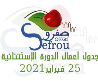 جدول أعمال الدورة الإستثنائية فبراير 2021