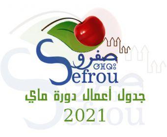 جدول أعمال  الدورة العادية  ماي 2021
